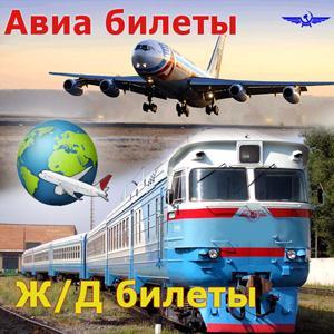 Авиа- и ж/д билеты Фряново