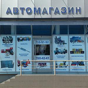Автомагазины Фряново