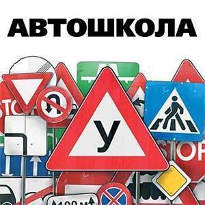 Автошколы Фряново