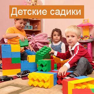 Детские сады Фряново