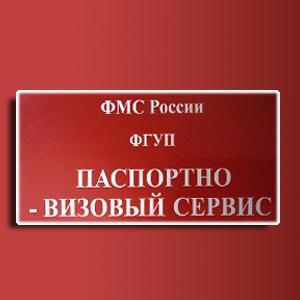 Паспортно-визовые службы Фряново