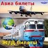 Авиа- и ж/д билеты в Фряново