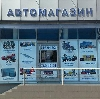 Автомагазины в Фряново