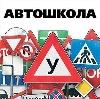 Автошколы в Фряново