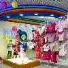 Детские магазины в Фряново