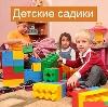 Детские сады в Фряново