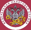 Налоговые инспекции, службы в Фряново