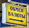 Обмен валют в Фряново