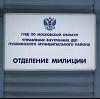 Отделения полиции в Фряново