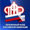 Пенсионные фонды в Фряново