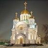 Религиозные учреждения в Фряново