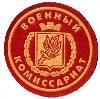 Военкоматы, комиссариаты в Фряново