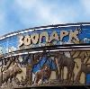 Зоопарки в Фряново