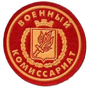Военкоматы, комиссариаты Фряново