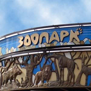 Зоопарки Фряново